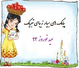www.dustaan.com اس ام اس های فوق العاده زیبا و جدید برای تبریک عید نوروز 93