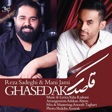 www.dustaan.com  دانلود آهنگ جدید و بسیار زیبای رضا صادقی و مانی جامی با نام «قاصدک»
