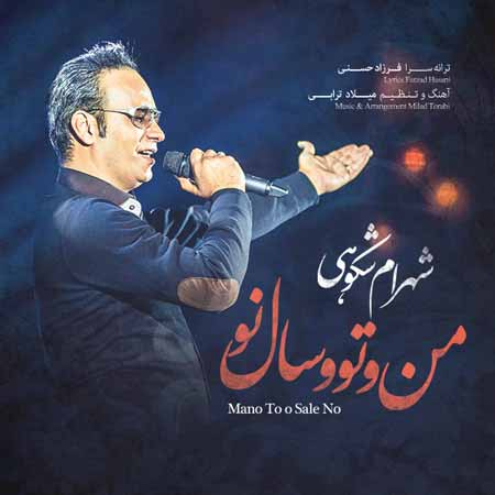 www.dustaan.com  دانلود آهنگ جدید و زیبای شهرام شکوهی با نام «منو تو و سال نو»
