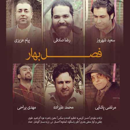 www.dustaan.com  دانلود آهنگ گروهی خوانندگان معروف ایرانی مخصوص عید با نام «فصل بهار»