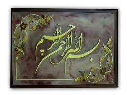 www.dustaan.com چرا باید در شروع هر کاربزرگ یا کوچک «بسم الله» بگوییم؟
