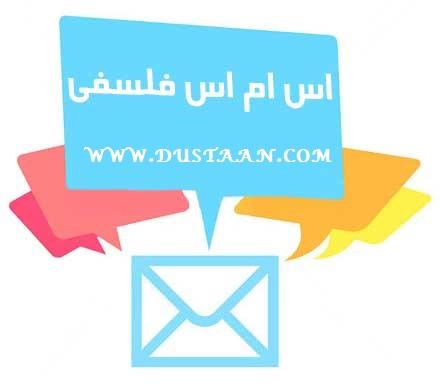 www.dustaan.com مجموعه اس ام اس های فلسفی بسیار زیبا و جدید 93