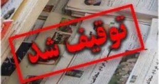 روزنامه ابتکار توقیف شد