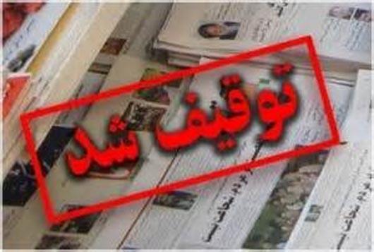 www.dustaan.com روزنامه ابتکار توقیف شد