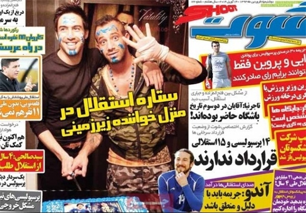 www.dustaan.com چاپ عکس خواننده غیر مجاز در صفحه اول روزنامه ورزشی