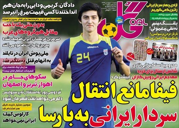 www.dustaan.com صفحه نخست روزنامه های ورزشی امروز «شنبه 93/01/16»