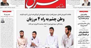 عناوین و تیتر مهم روزنامه های امروز «شنبه 93/01/16»