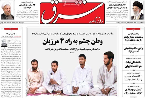 www.dustaan.com عناوین و تیتر مهم روزنامه های امروز «شنبه 93/01/16»