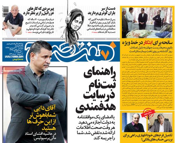 www.dustaan.com صفحه نخست روزنامه های امروز «پنجشنبه 93/01/21»