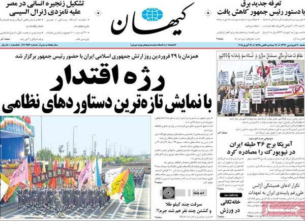 عناوین مهم روزنامه های رسمی امروز«شنبه 93/01/30»