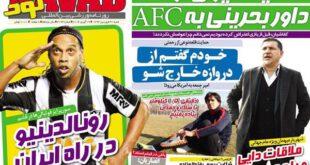 صفحه نخست روزنامه های ورزشی «شنبه 93/01/30»