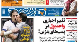 صفحه نخست روزنامه های امروز صبح «دوشنبه 93/02/01»