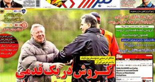 عناوین مهم روزنامه های ورزشی امروز را ببینید «سه شنبه 93/02/02»
