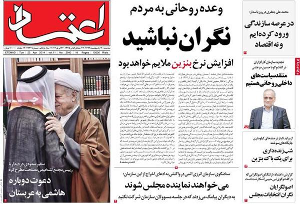 صفحه نخست روزنامه های امروز صبح «سه شنبه 93/02/02»
