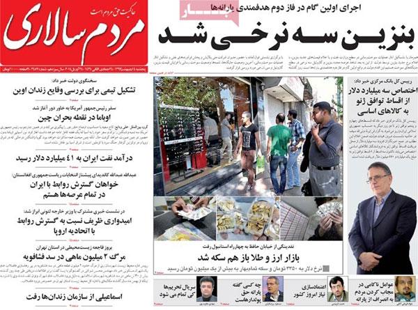 صفحه نخست روزنامه های امروز «پنجشنبه 93/02/04»