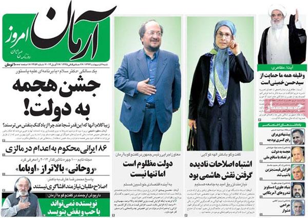 صفحه نخست روزنامه های امروز «شنبه ۹۳/۰۲/۰6»