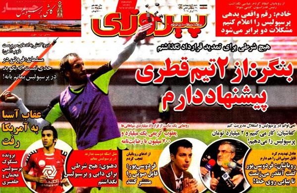 صفحه نخسنت روزنامه های ورزشی «شنبه ۹۳/۰۲/۰6»