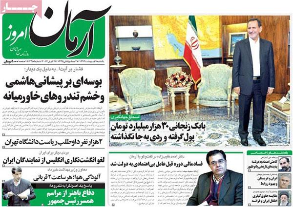 صفحه نخست روزنامه های امروز «یکشنبه 93/02/07»