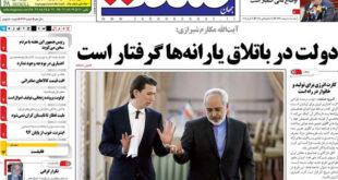 صفحه نخست روزنامه های امروز «دوشنبه 93/02/08»