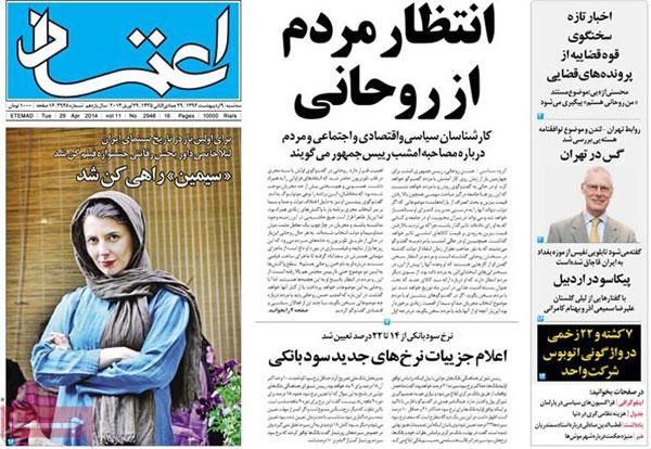 صفحه نخست روزنامه های امروز«سه شنبه 93/02/09»