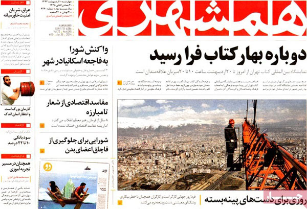 صفحه نخست روزنامه های امروز«چهارشنبه ۹۳/۰۲/10»