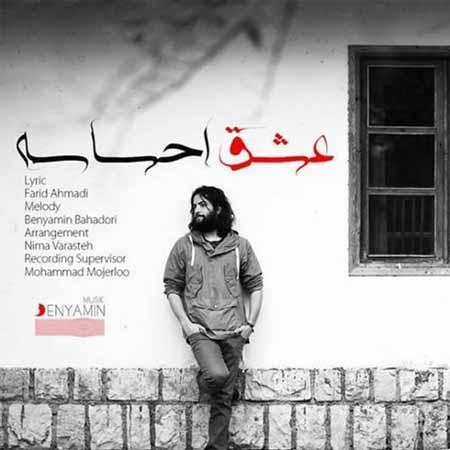 www.dustaan.com دانلود آهنگ بسیار شاد بنیامین بهادری با نام «عشق احساسه»