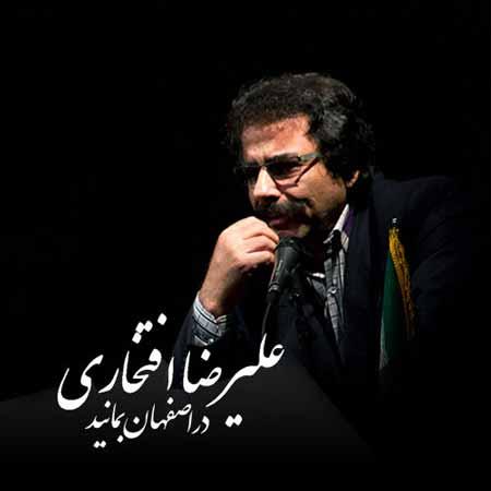 www.dustaan.com دانلود آهنگ جدید علیرضا افتخاری با نام «در اصفهان بمانید»