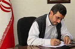 نگرانی احمدی نژاد از وضعیت اقتصادی کشور