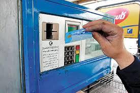 www.dustaan.com سهمیه بنزین اردیبهشت ماه باقیمتهای جدید واریز شد