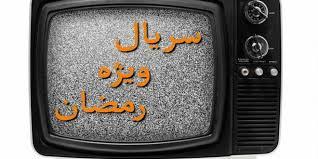 www.dustaan.com سریالهای ماه رمضان ۹۳ سیما