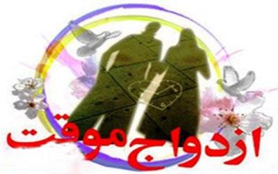 www.dustaan.com شرایط ازدواج موقت چیست؟