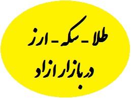 www.dustaan.com نرخ امروز سکه , طلا و ارز در بازار ازاد «دوشنبه 93/02/01»