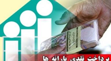 www.dustaan.com کدام شهر رکورد دار انصراف از دریافت یارانه هاست؟!
