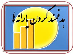 www.dustaan.com زمان واریز یارانه نقدی مرحله دوم هدفمندی مشخص شد