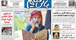 صفحه نخست روزنامه هاي امروز شنبه 93/03/03