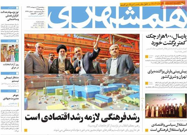 صفحه نخست روزنامه های امروز«پنجشنبه ۹۳/۰۲/۱1»