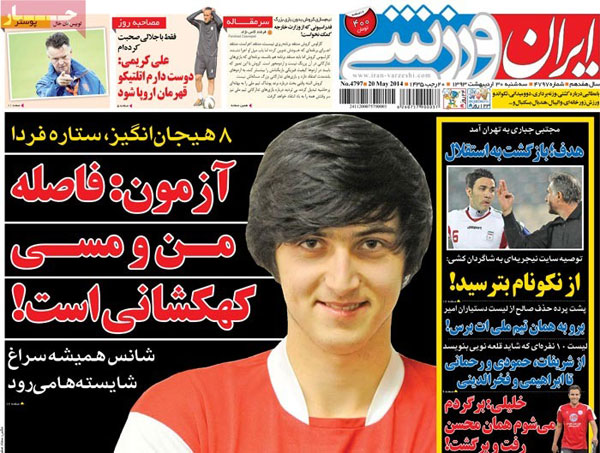 www.dustaan.com صفحه نخست روزنامه های ورزشی «سه شنبه ۹۳/۰۲/30»