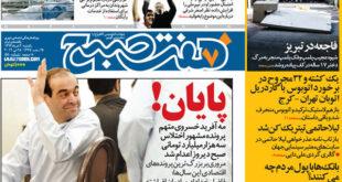 صفحه نخست روزنامه های امروز یکشنبه ۹۳/۰۳/۰4