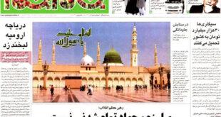 صفحه نخست روزنامه های امروز دوشنبه ۹۳/۰۳/۰5