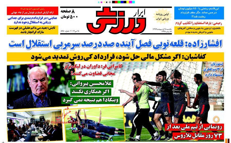 www.dustaan.com صفحه نخست روزنامه های ورزشی «یکشنبه ۹۳/۰۲/۲8»