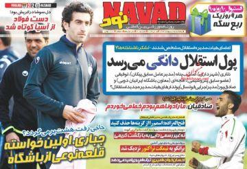 www.dustaan.com صفحه نخست روزنامه های ورزشی «شنبه ۹۳/۰۲/۲7»