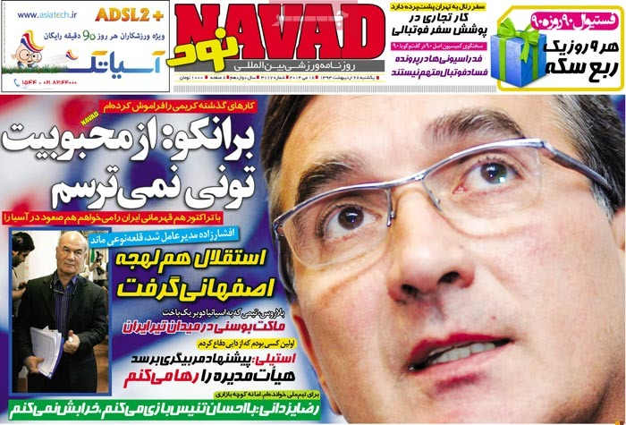 www.dustaan.com صفحه نخست روزنامه های ورزشی «دوشنبه ۹۳/۰۲/۲9»