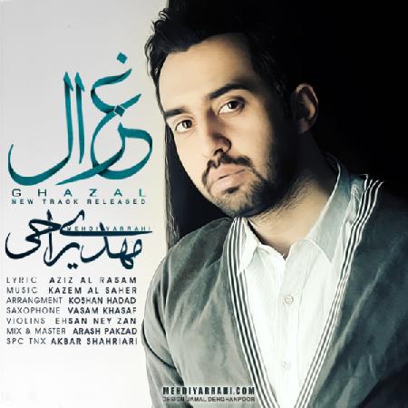 www.dustaan.com دانلود آهنگ فوق العاده زیبای مهدی یراحی با نام «غزال»