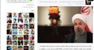 رئیس جمهور هم به جمع کاربران کلوب پیوست! +عکس