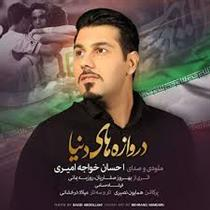 www.dustaan.com واکنش بازیکنان به سرود تیم ملی چه بود؟!