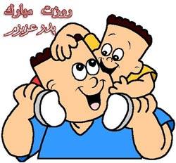 www.dustaan.com اس ام اس های فوق العاده زیبا برای تبریک روز مرد و پدر