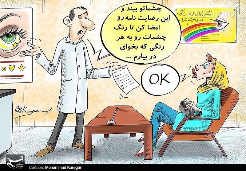 www.dustaan.com کاریکاتور/ رنگینکمانی هفترنگ در چشمان شما!