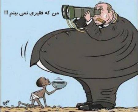 www.dustaan.com عکس/ ما در کشور هیچ فقیری نداریم!