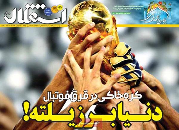 www.dustaan.com صفحه نخست روزنامه های ورزشی امروز پنجشنبه ۹۳/۰۳/۲2
