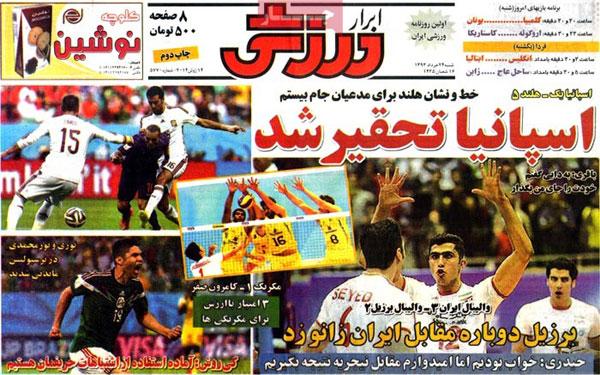 www.dustaan.com مهمترین عناوین ورزشی امروز «شنبه 93/03/24» را ببینید!